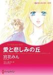 愛と悲しみの丘-電子書籍