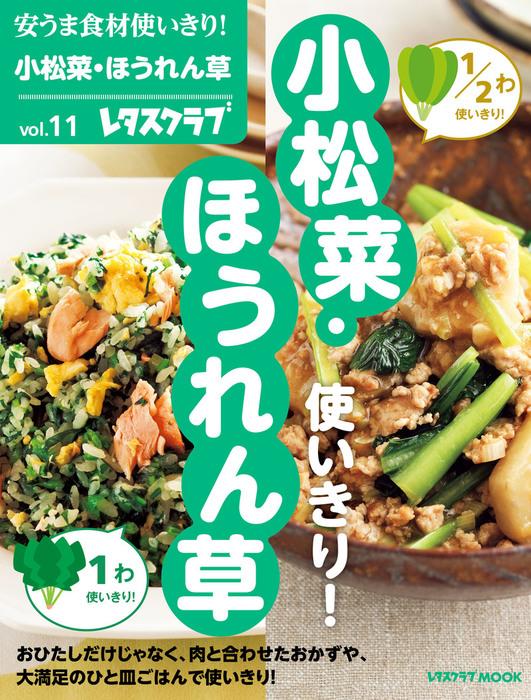 安うま食材使いきり!vol.11 小松菜・ほうれん草-電子書籍-拡大画像