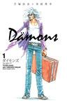 ダイモンズ 1-電子書籍