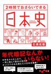 2時間でおさらいできる日本史-電子書籍