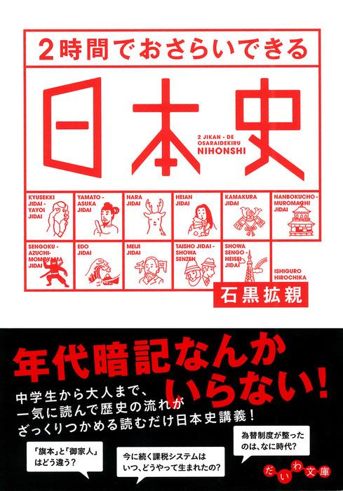 2時間でおさらいできる日本史拡大写真