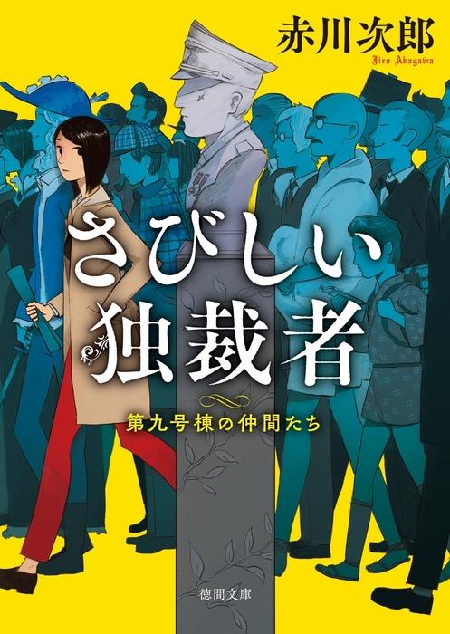 第九号棟の仲間たち3 さびしい独裁者 〈新装版〉-電子書籍-拡大画像