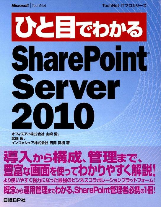 ひと目でわかるSharePoint Server 2010拡大写真
