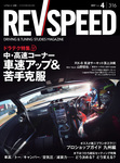 REV SPEED 2017年4月号-電子書籍