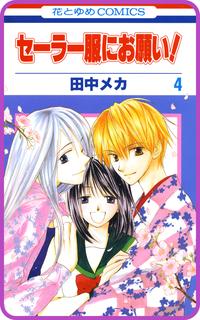 【プチララ】セーラー服にお願い! story20-電子書籍