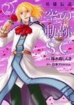 英雄伝説 空の軌跡SC (2)-電子書籍
