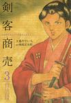 剣客商売(大島やすいち著)3巻-電子書籍