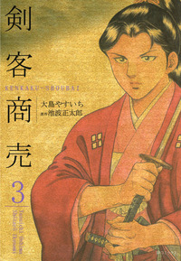 剣客商売(大島やすいち著)3巻