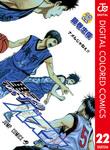 黒子のバスケ カラー版 22-電子書籍