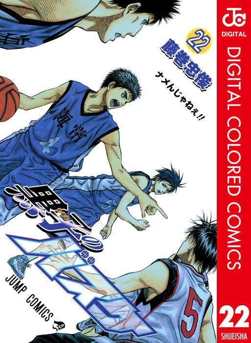 黒子のバスケ カラー版 22拡大写真