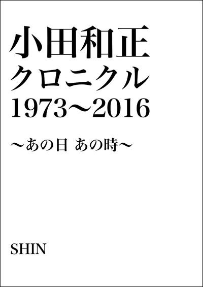 小田和正クロニクル1973~2016 ~あの日 あの時~-電子書籍