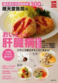 順天堂医院のおいしい肝臓病レシピ-電子書籍
