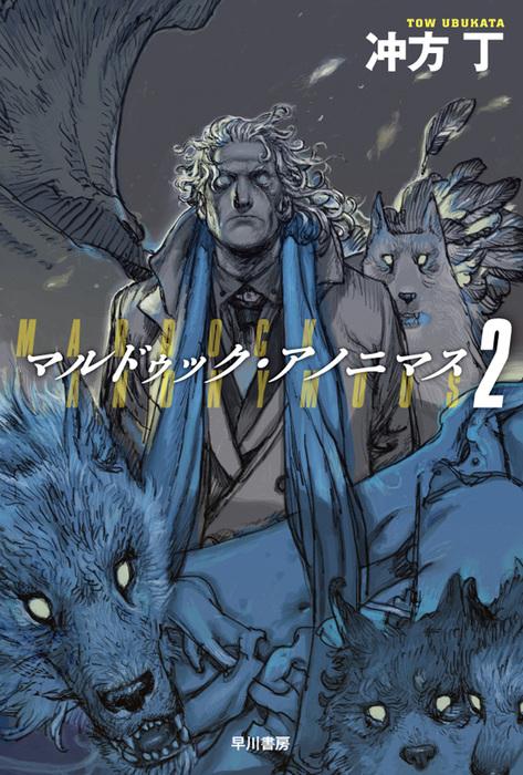 マルドゥック・アノニマス 2-電子書籍-拡大画像