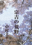 宗吉の荒野-電子書籍