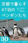 京都で暮らす47匹のペンギンたち-電子書籍