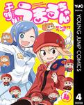 干物妹!うまるちゃん 4-電子書籍