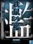 鉄鼠の檻(4)【電子百鬼夜行】-電子書籍