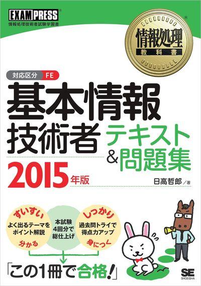 情報処理教科書 基本情報技術者 テキスト&問題集 2015年版-電子書籍