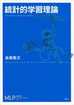 統計的学習理論-電子書籍