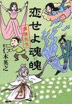 恋せよ魂魄―僕僕先生―-電子書籍