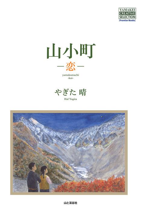 山小町 ―恋―-電子書籍-拡大画像