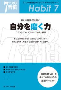 「7つの習慣」 第七の習慣:刃を研ぐ 自分を磨く力-電子書籍