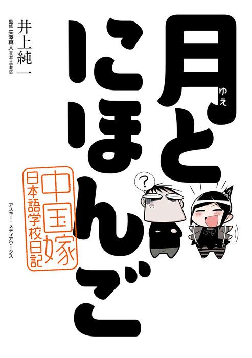 月とにほんご 中国嫁日本語学校日記拡大写真