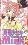 電脳少女★Mink(2)-電子書籍