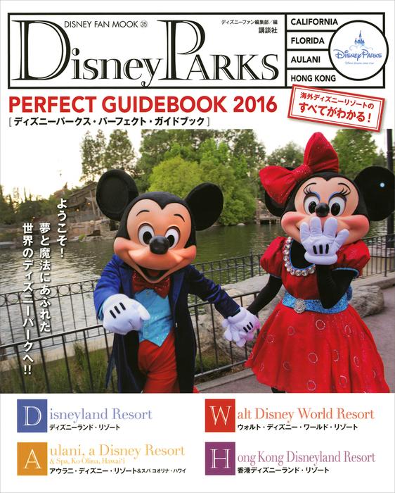 Disney PARKS PERFECT GUIDEBOOK 2016拡大写真