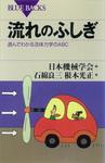 流れのふしぎ 遊んでわかる流体力学のABC-電子書籍