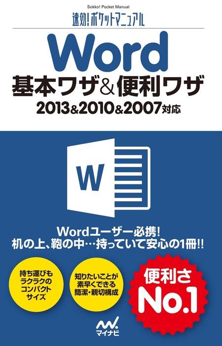 速効!ポケットマニュアル Word 基本ワザ&便利ワザ 2013&2010&2007対応拡大写真