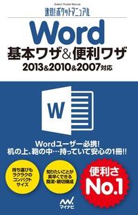 速効!ポケットマニュアル Word 基本ワザ&便利ワザ 2013&2010&2007対応-電子書籍