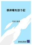 根岸庵を訪う記-電子書籍