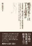 蝦夷の名の多くはアイヌ語系か 「日本書紀」「續日本書紀」七、八世紀の蝦夷名-電子書籍