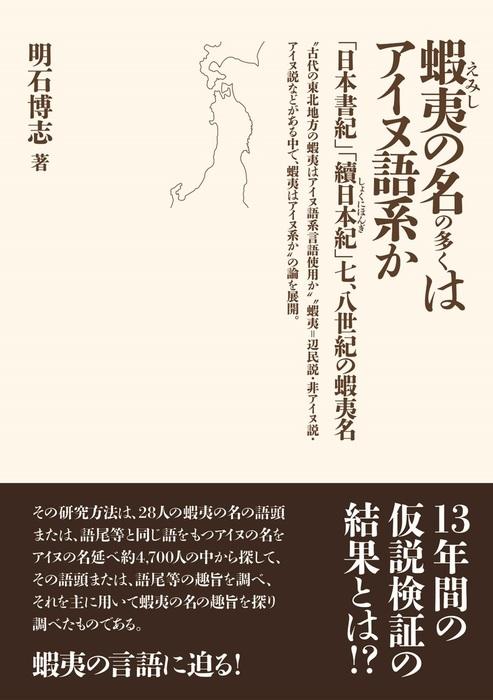 蝦夷の名の多くはアイヌ語系か 「日本書紀」「續日本書紀」七、八世紀の蝦夷名拡大写真