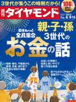 週刊ダイヤモンド 15年8月8日・8月15日合併号-電子書籍