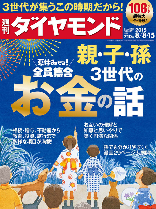 週刊ダイヤモンド 15年8月8日・8月15日合併号拡大写真