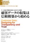 顧客データの収集は信頼構築から始める-電子書籍