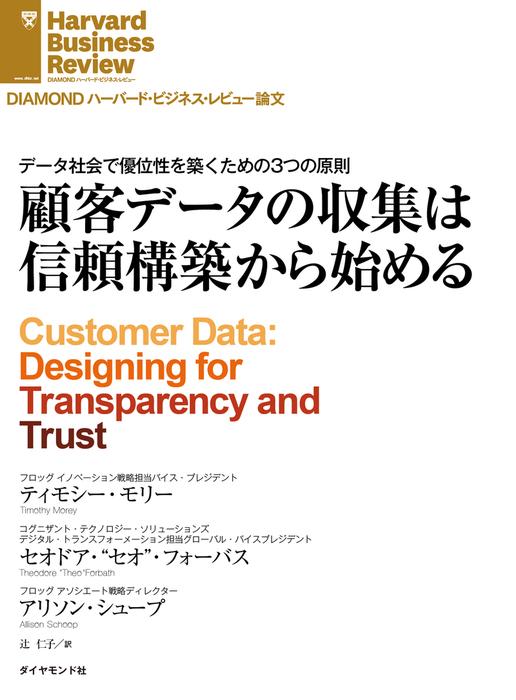 顧客データの収集は信頼構築から始める拡大写真