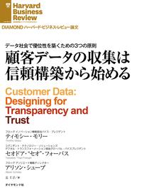 顧客データの収集は信頼構築から始める