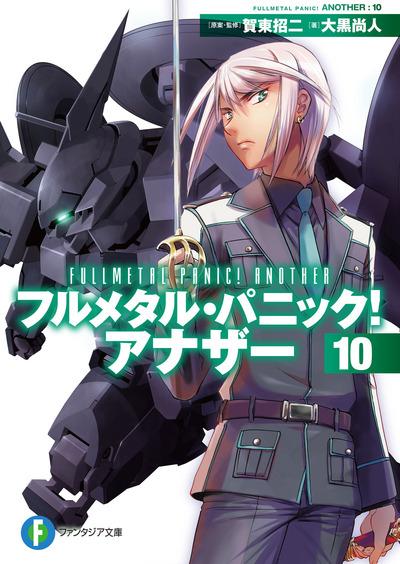 フルメタル・パニック! アナザー10-電子書籍