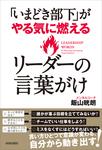 「いまどき部下」がやる気に燃える リーダーの言葉がけ-電子書籍