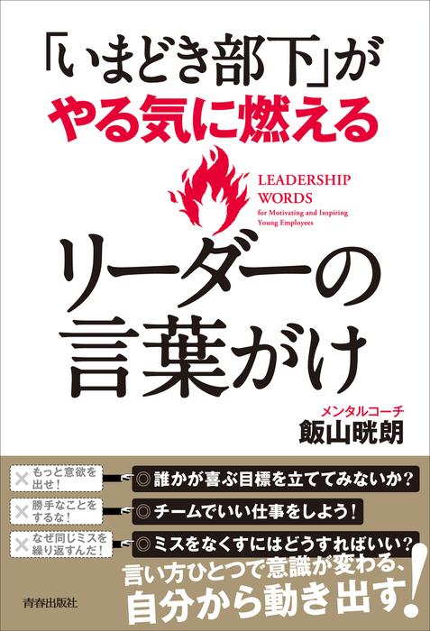 「いまどき部下」がやる気に燃える リーダーの言葉がけ拡大写真