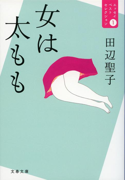 女は太もも エッセイベストセレクション 1-電子書籍-拡大画像