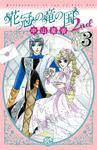 花冠の竜の国2nd 3-電子書籍