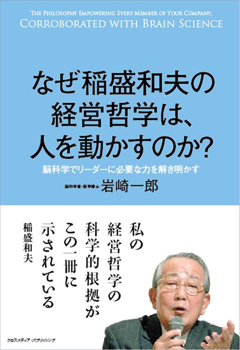 なぜ稲盛和夫の経営哲学は、人を動かすのか?拡大写真