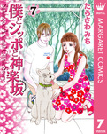 僕とシッポと神楽坂(かぐらざか) 7-電子書籍