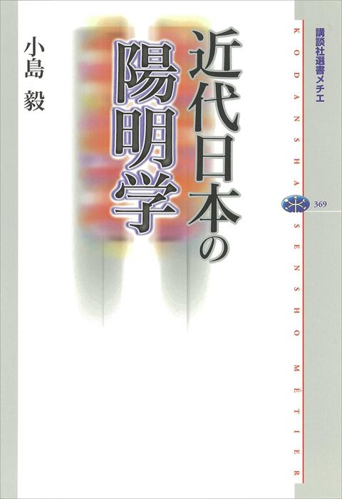 近代日本の陽明学拡大写真