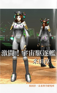 激闘!宇宙駆逐艦-プリンセス・プラスティック外伝--電子書籍