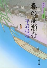 御宿かわせみ24 春の高瀬舟拡大写真